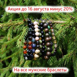 Акция Минус 20% на все мужские браслеты до 16 августа