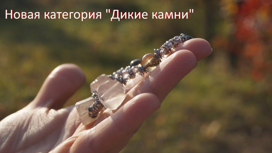 """Дикие камни"""