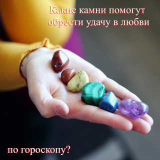 Время покупать камни. Какие камни помогут обрести удачу в любви по гороскопу?