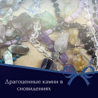 Драгоценные камни в сновидениях.