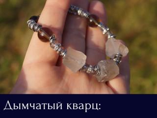 Дымчатый кварц: камень Будды